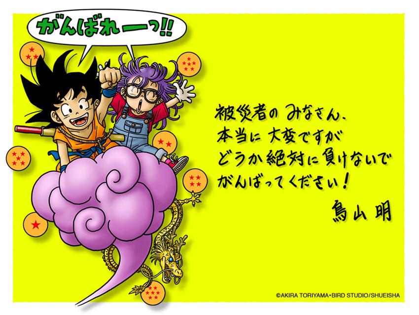 Große Genkidama/Spirit Bomb für die Opfer der Erdbeben-/Tsunamikatas
