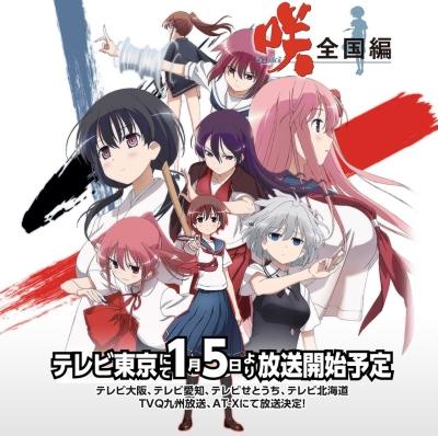 Saki: Zenkoku Hen, TV-Serie
