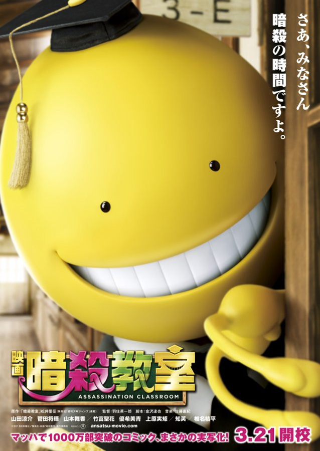 Assassination Classroom Live-Action Film