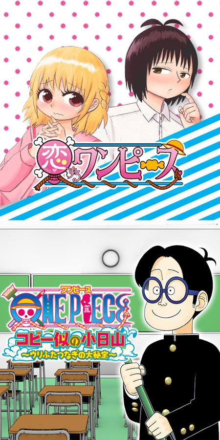 2 weitere Spin-offs zu One Piece und ein Crossover startet demnächst
