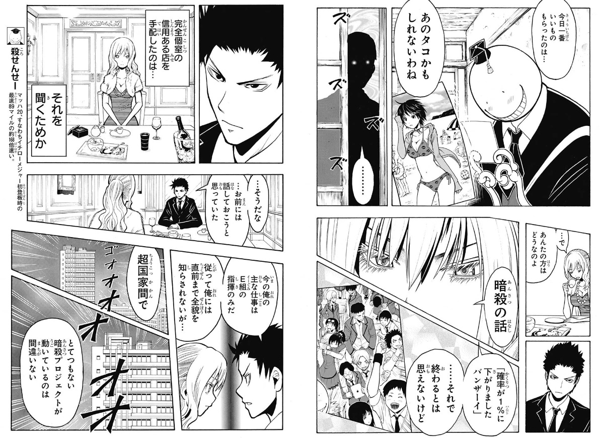 Weekly Shonen Jump 47/2015