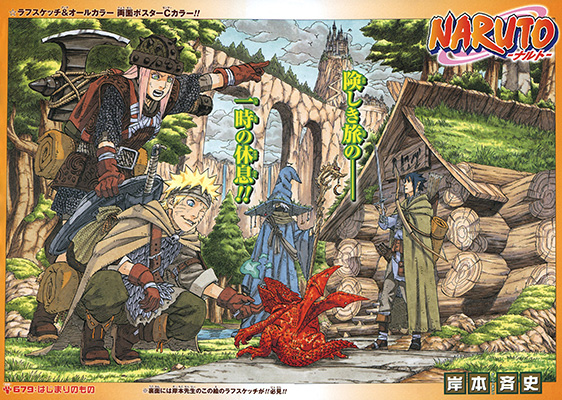 Weekly Shonen Jump 28/2014