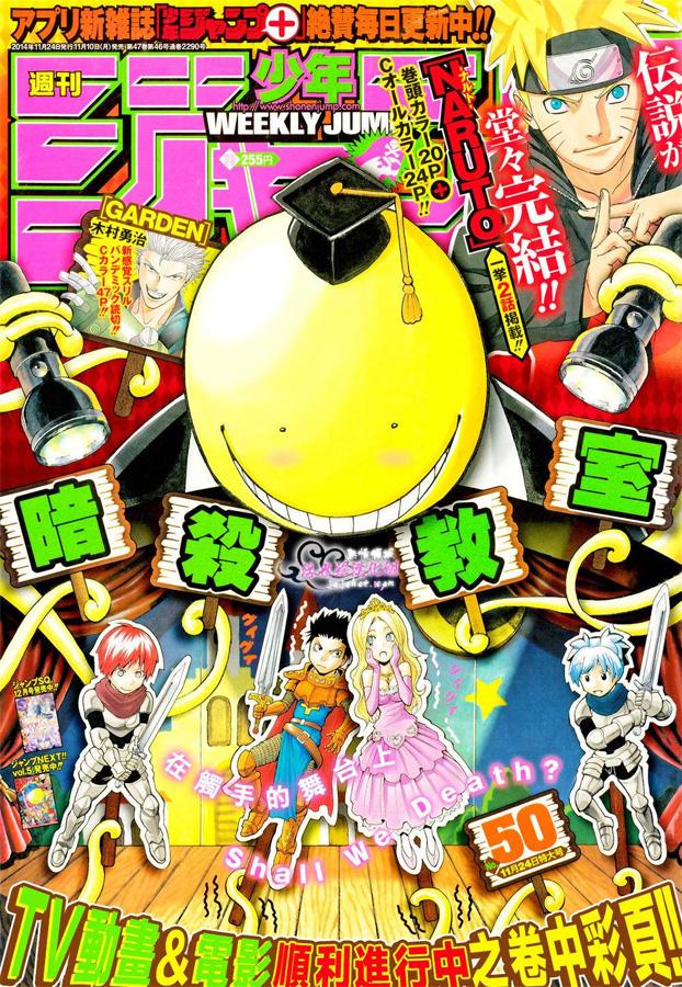 Weekly Shonen Jump TOC Ausgabe 50/2014 von Shueisha