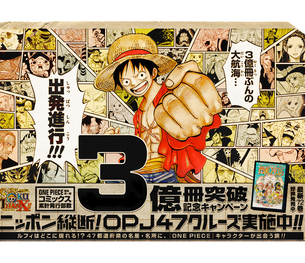 Sanoku ThanX!! Werbekampagne zu One Piece *Update*