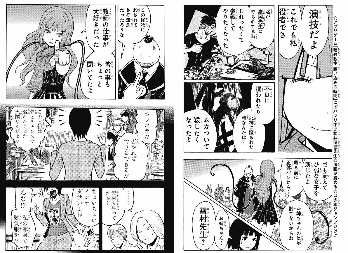 Weekly Shonen Jump 16/2015