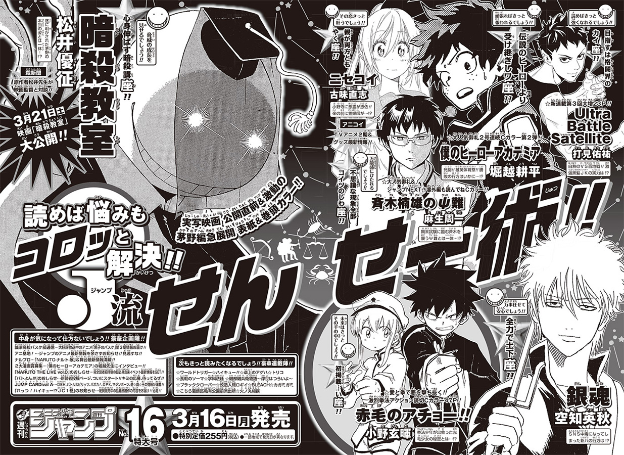 Weekly Shonen Jump 15/2015