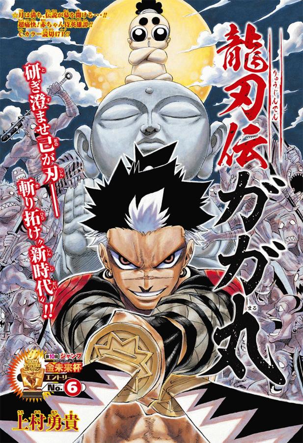 Ryuujin-den Gagamaru