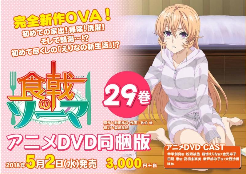 OVA zu Food Wars: Shokugeki no Soma erscheint im Mai 2018 in Japan