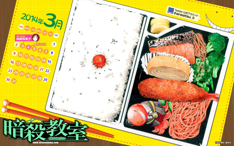 Assassination Classroom (暗殺教室) von Yusei Matsui