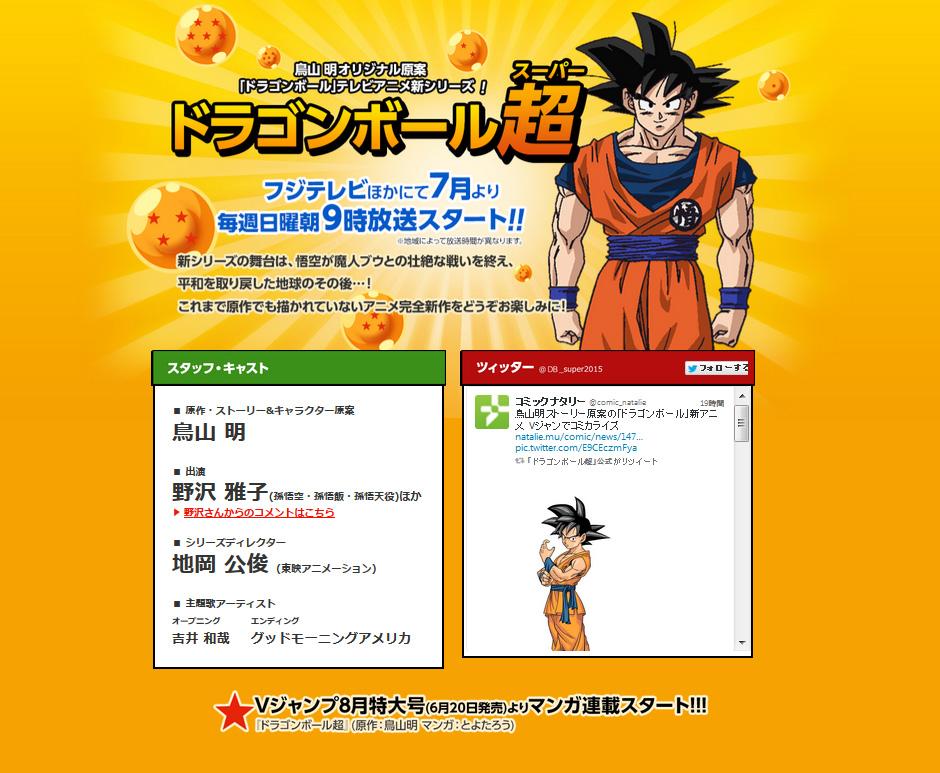 Dragon Ball Super Webseite von Toei Animation