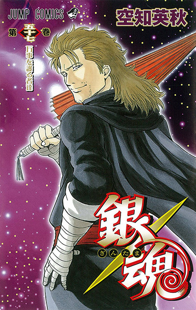 Gintama - Band 57