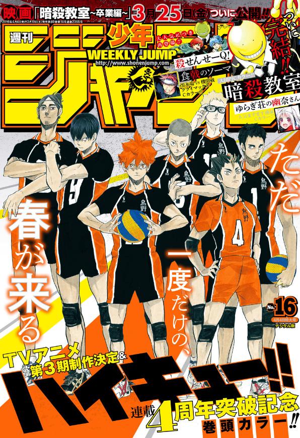 Weekly Shonen Jump TOC Ausgabe 16/2016 von Shueisha