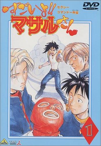 Sexy Commando Side Story: That's Amazing!! Mr. Masaru (Sekushi Komando Gaiden: Sugoi yo!! Masaru-san)