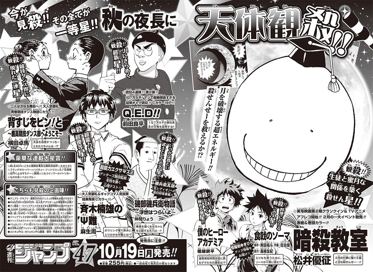 Weekly Shonen Jump 46/2015