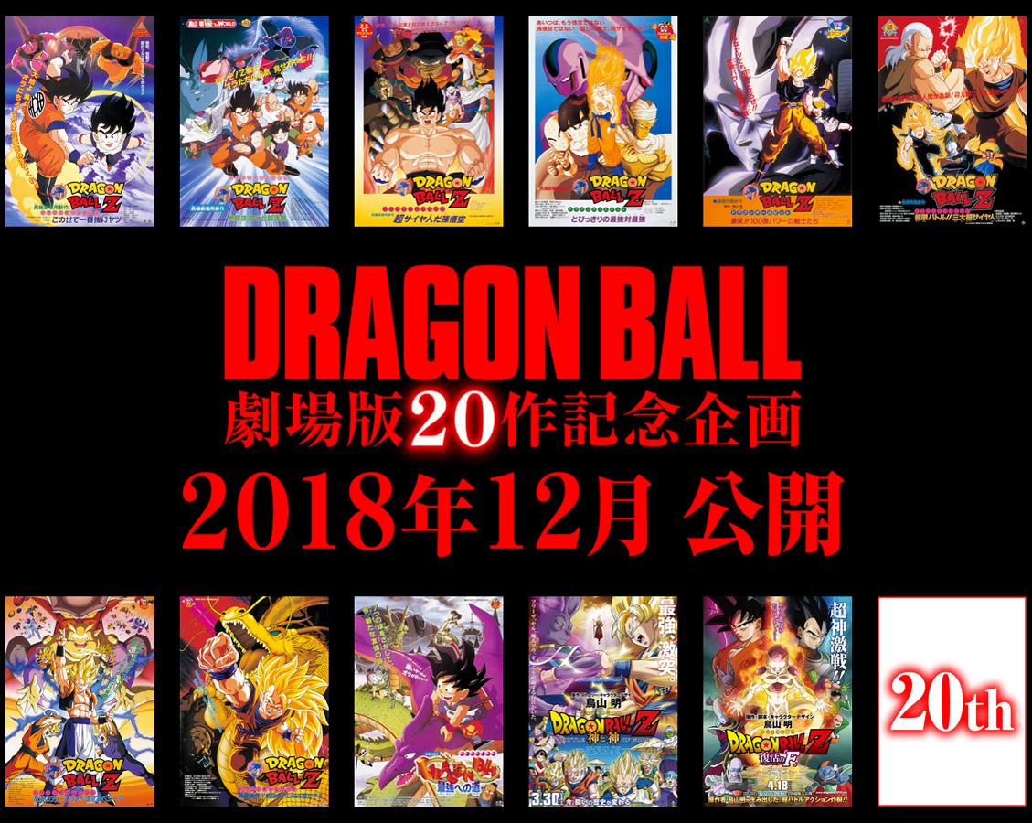 Der nächste 20. Dragonball (Dragon Ball) Anime Film von Studio Toei A