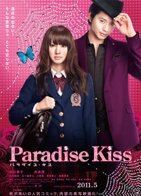 Am 4. Juni Premiere des Paradise Kiss Live-Action Films *Update*