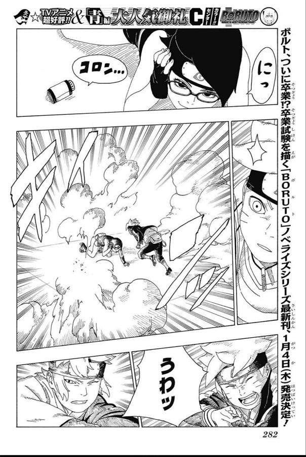 Weekly Shonen Jump 51/2017