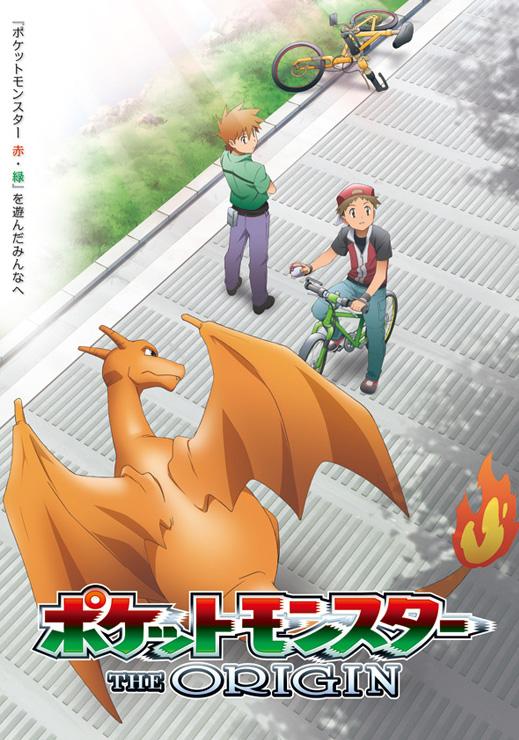 Neues Pokémon TV-Special namens Pocket Monsters: The Origin im Oktobe
