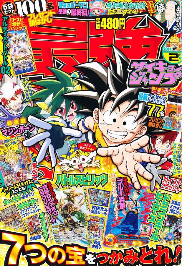 Saikyo Jump Ausgabe Februar 2014