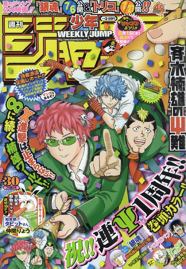 Weekly Shonen Jump TOC Ausgabe 30/2013 von Shueisha