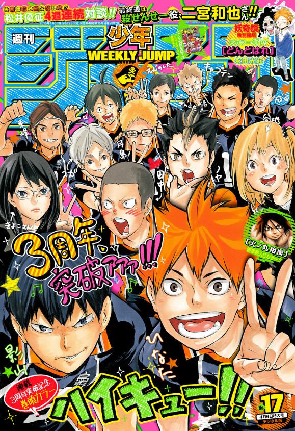 Weekly Shonen Jump TOC Ausgabe 17/2015 von Shueisha