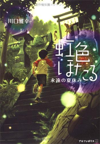 Japanische Anime Neuerscheinungen im Monat Mai