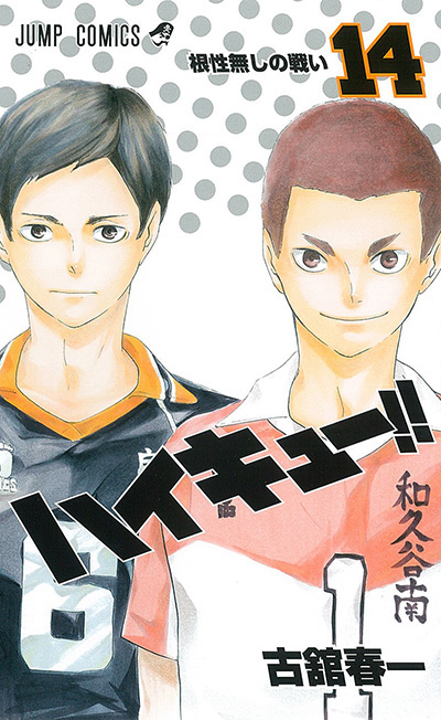 Haikyuu!! - Band 14
