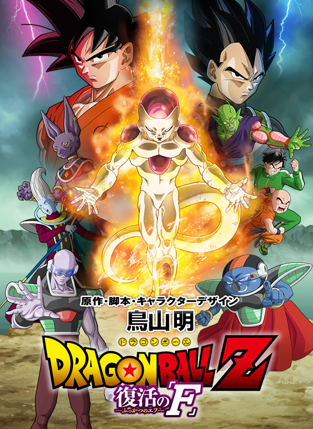 15. Dragon Ball Z Film: Fukkatsu no F (Revival of F, Die Wiederbelebun