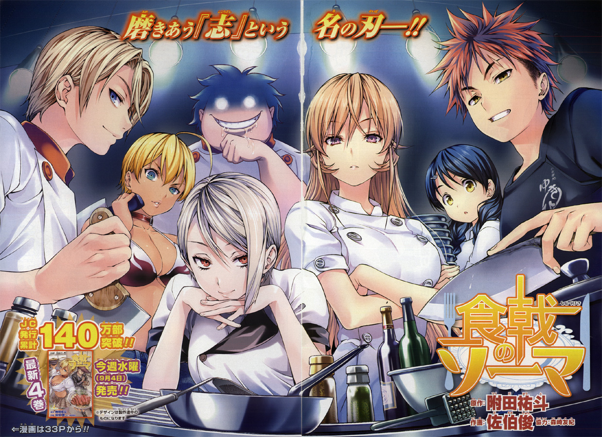 Weekly Shonen Jump 40/2013