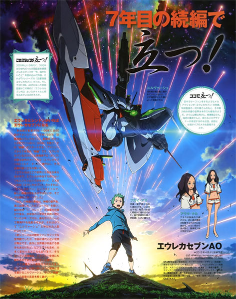 Meine JAPAN Anime Highlights für Monat Februar bis April 2012