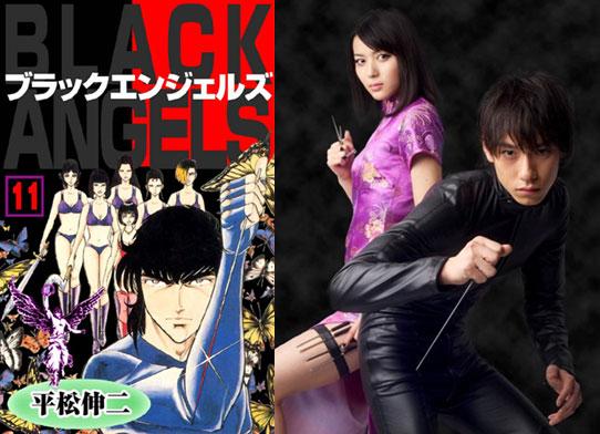 Alter Manga Black Angels wird wieder erweckt