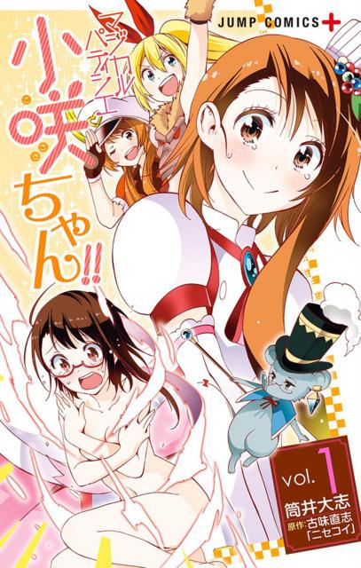 4 neue Mangas bei Kazé im Herbst 2018