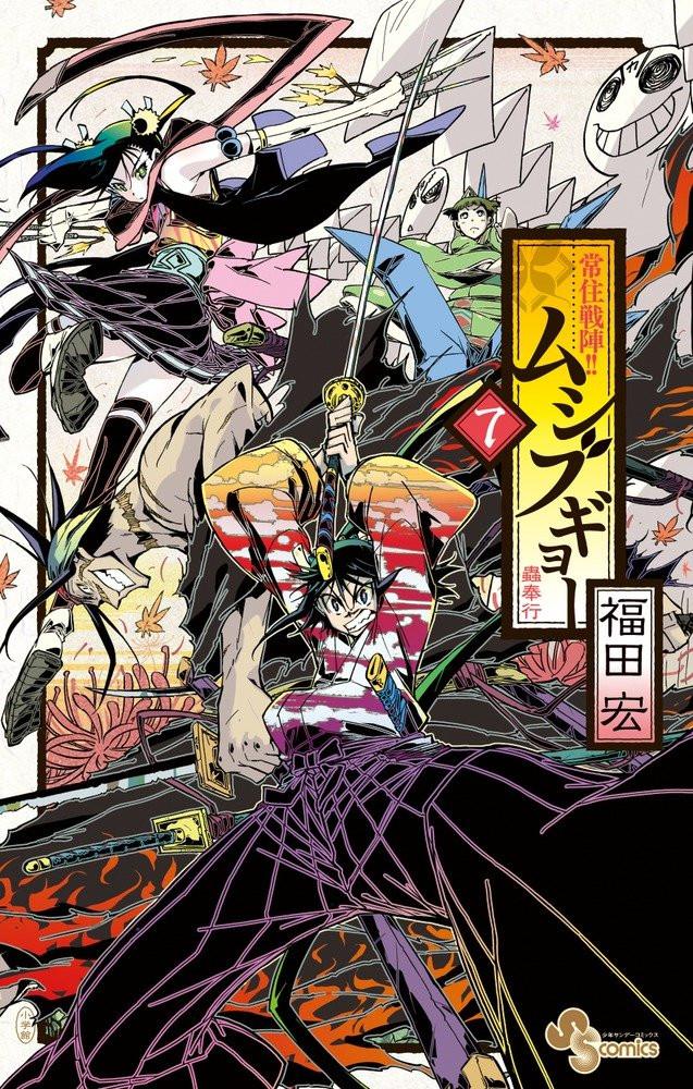 Weekly Shonen Sunday bestätigte Anime Umsetzung für Joujuu Senjin!!