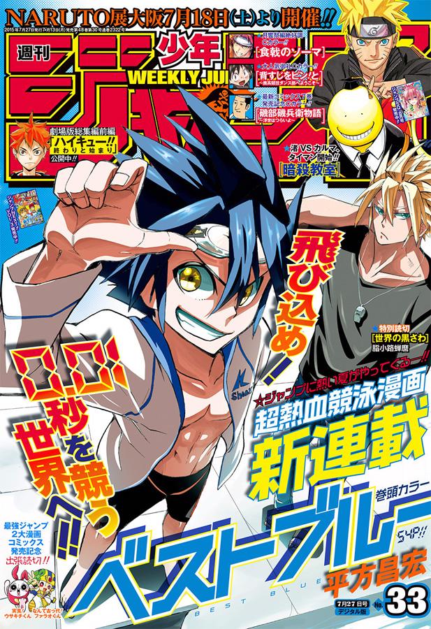 Weekly Shonen Jump TOC Ausgabe 33/2015 von Shueisha