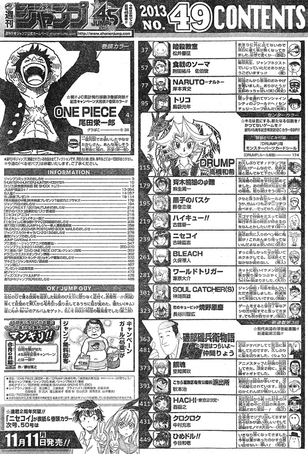 Weekly Shonen Jump 49/2013