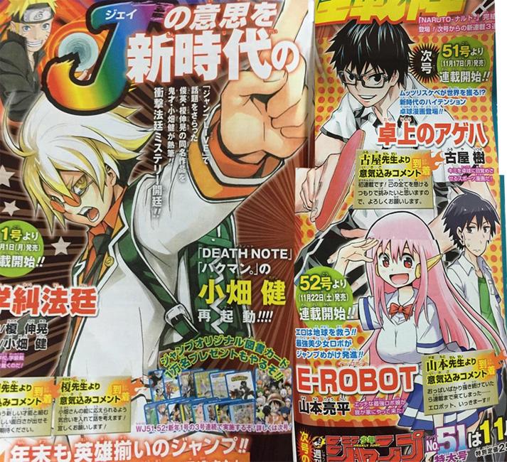 Drei neue Serien in den kommenden Shonen Jump Ausgaben vom Verlag Shue