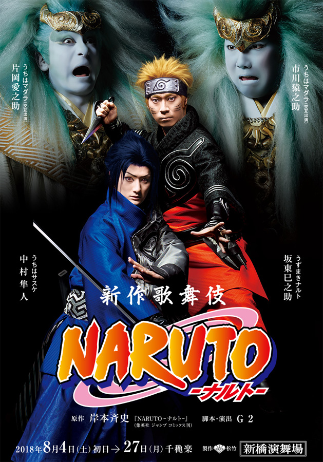 Naruto Musical / Kabuki startet im August 2018 in Japan