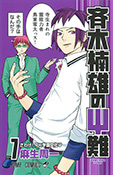 PSI Kusuo Saiki (The Disaster of PSI Kusuo Saiki) - Volume 7