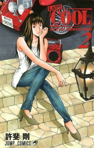 I Shoujo (i·Girl) - Band 2