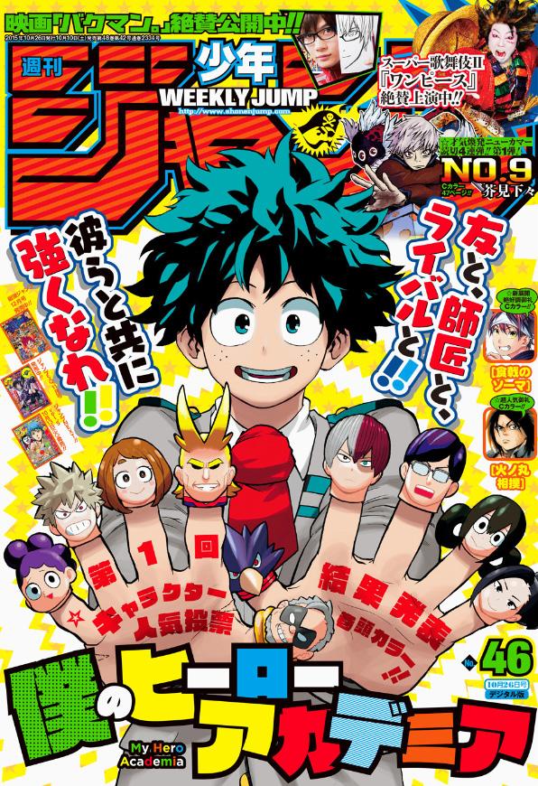 Weekly Shonen Jump TOC Ausgabe 46/2015 von Shueisha