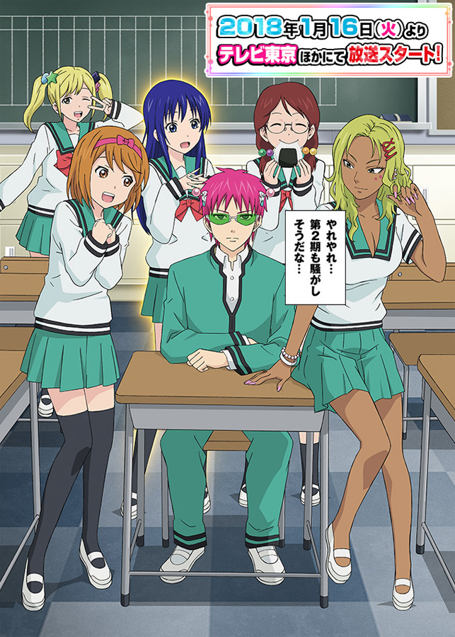Anime Umsetzung zu The Disaster of PSI Kusuo Saiki (Saiki Kusuo no Psi