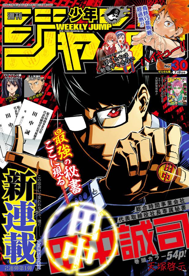 Weekly Shonen Jump TOC Ausgabe 30/2018 von Shueisha