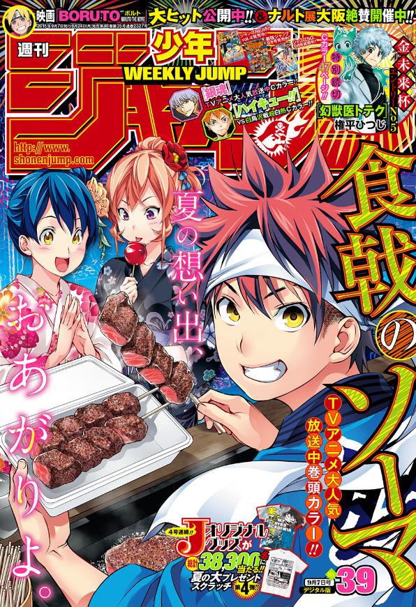 Weekly Shonen Jump TOC Ausgabe 39/2015 von Shueisha