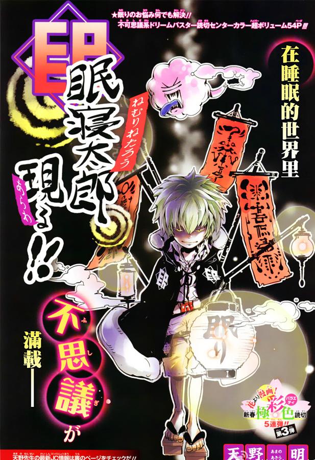 Weekly Shonen Jump 19/2014
