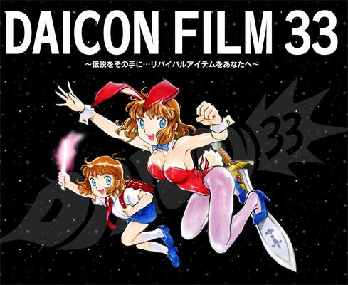 Daicon Film 33, Film