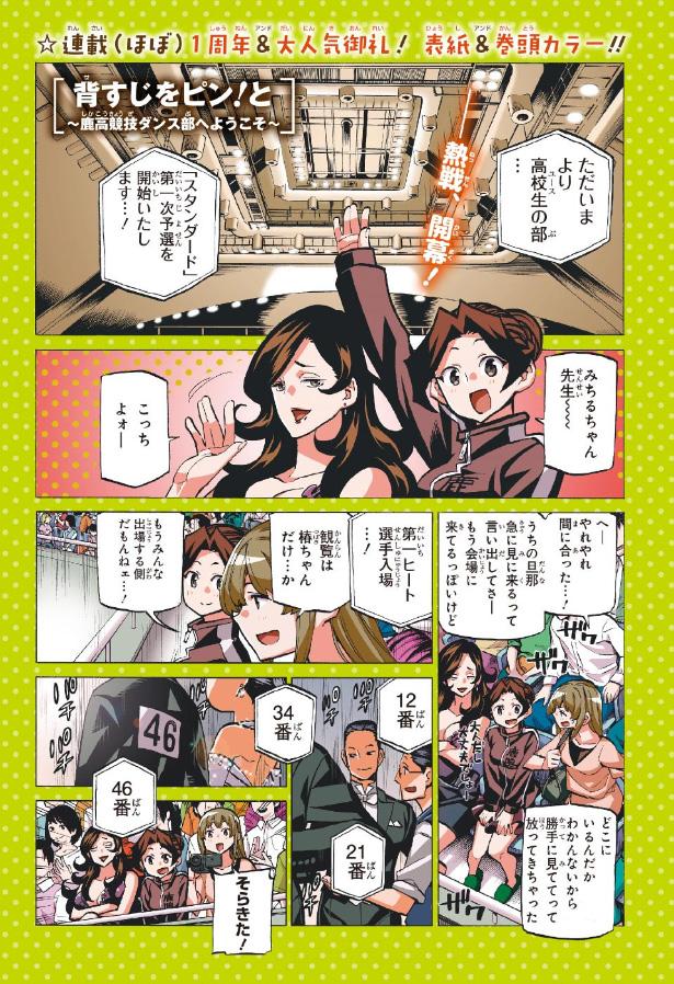 Weekly Shonen Jump 19/2016