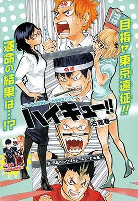 Weekly Shonen Jump 43/2013