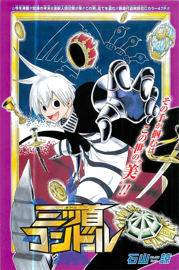 Weekly Shonen Jump 03/2014
