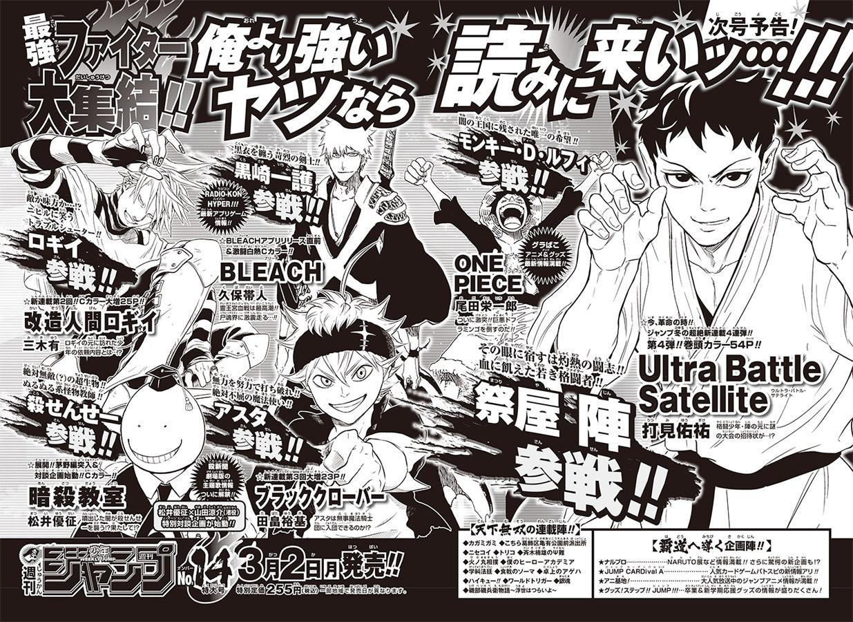 Weekly Shonen Jump 13/2015