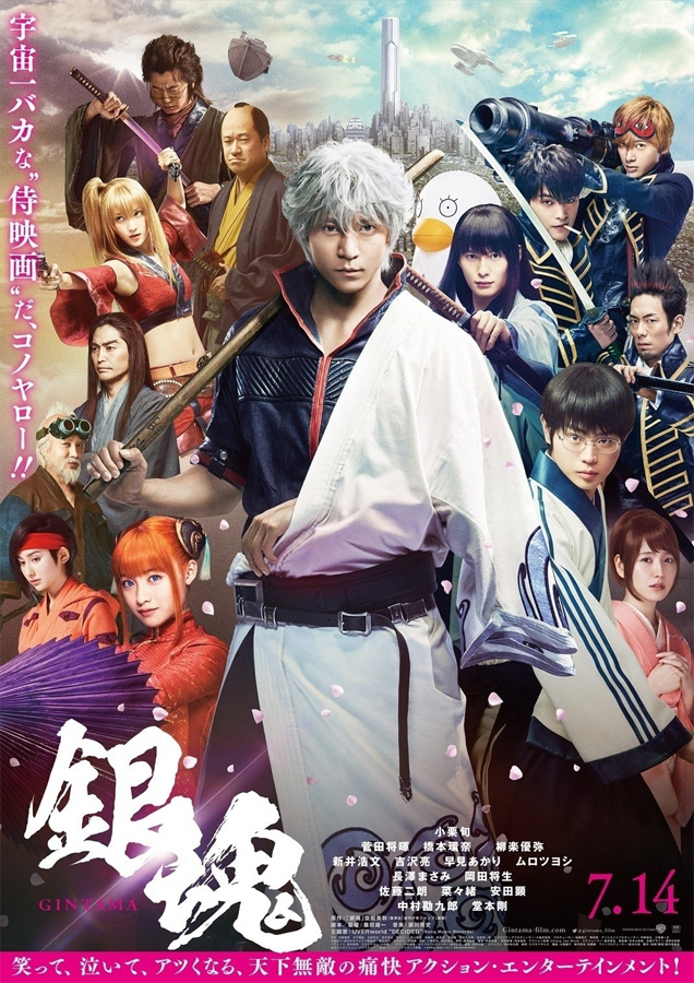 Die Gintama (Gin Tama) Live-Action Adaption erscheint Ende 2018 bei KS